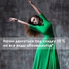 Студия танца SHAKE IT Школа танцев Новосибирск