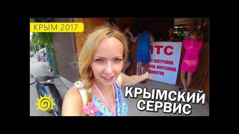 КРЫМСКИЙ СЕРВИС... Малореченское. Отдых в Крыму. Отели Крыма - Камелот. Отзывы.