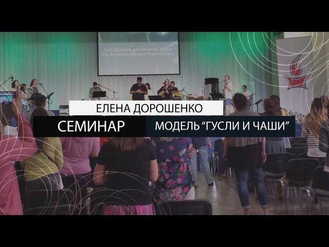 Послание Модель Гусли и Чаши - Елена Дорошенко Молитвенный зал IHOP-Moscow