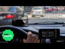 HUDWAY Cast — head-up display HUD to keep your eyes on the road!