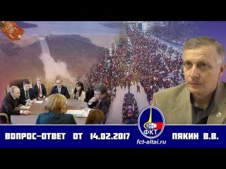 Вопрос-Ответ Валерий Пякин от 14 февраля 2017 г.