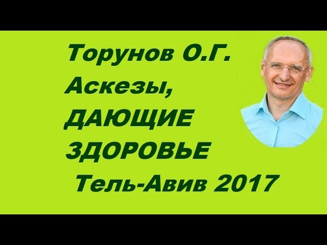 Торунов О.Г. Аскезы, ДАЮЩИЕ ЗДОРОВЬЕ. Тель-Авив 2017