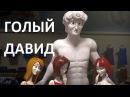 Голый Давид - Мультфильмы для Взрослых