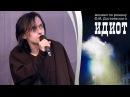 Ярослав Баярунас - Зонг Ипполита Промо-концерт мюзикла «Идиот»