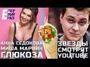 Звезды смотрят YouTube Анна Седокова, Миша Марвин, Глюкоза