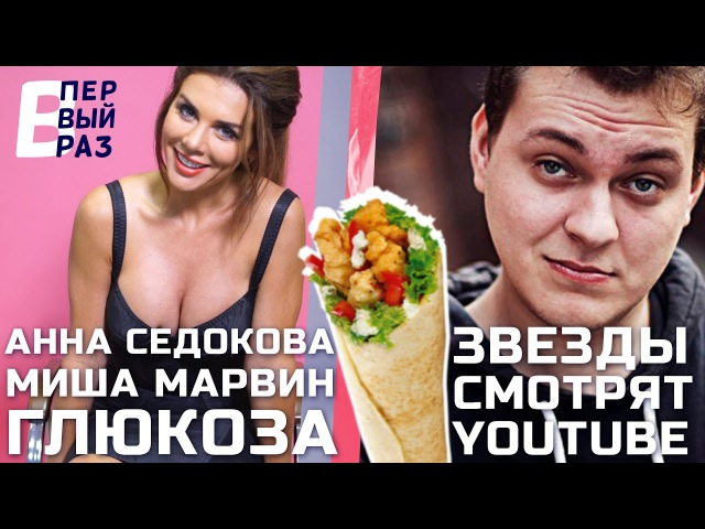 Звезды смотрят YouTube: Анна Седокова, Миша Марвин, Глюкоза! vk.com/marvin_misha