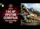 144 HP против семерых - Под высоким КПД №88 - от Evilborsh worldoftanks wot танки — [ : wot-