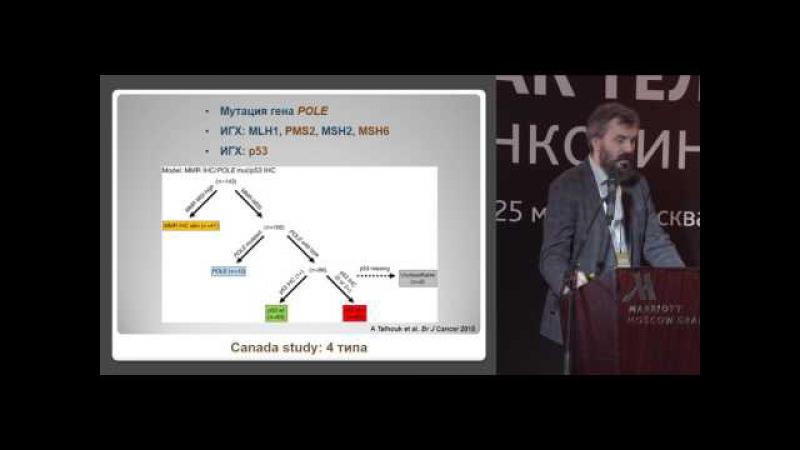 От гистологической классификации РТМ к молекулярно-генетической