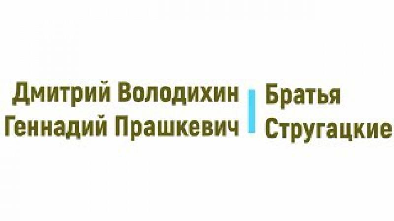 Братья Стругацкие, Дмитрий Володихин, Геннадий Прашкевич радиоспектакль