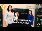 Дильназ Ахмадиева о Батырхане Шукенове (эфир от 27.04.17)