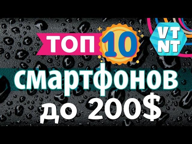 10 ЛУЧШИХ СМАРТФОНОВ до $200 на Апрель 2017