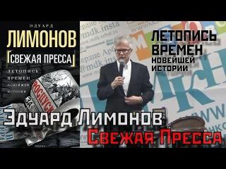 Эдуард Лимонов в МДК на презентации книги Свежая пресса ()