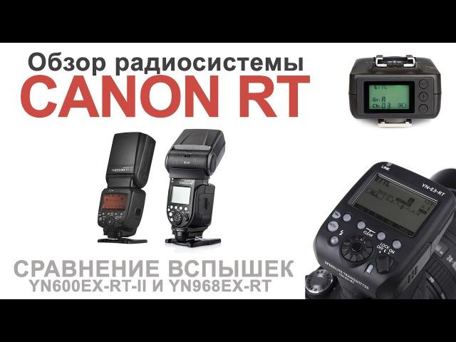 Радиосистема Canon RT со вспышками Yongnuo YN-600EX-RT II, YN-968EX-RT