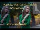 Волшебная кнопка Photoshop Настраиваем цвет кожи одним движением