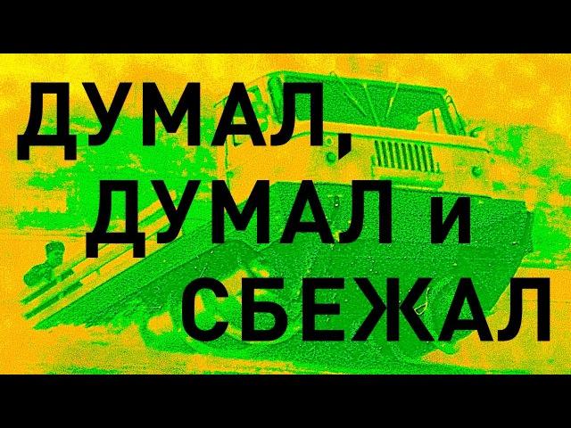 Василий Шумов Думал думал и сбежал
