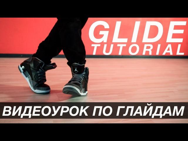 Глайд видео-урок, обучение глайдам | Glide Dance Tutorial | Школа Танцев Good Foot