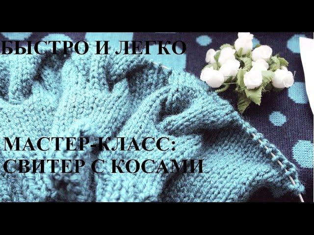 МАСТЕР-КЛАСС/КАК СВЯЗАТЬ СВИТЕР С КОСАМИ ЛЕГКО И БЫСТРО/часть1