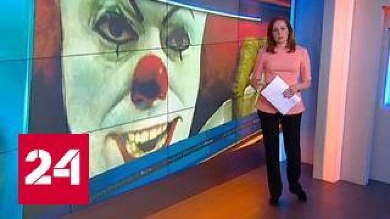 Не стреляйте в клоунов или История ужасов по американски
