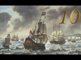 Empire Total War, Пираты №10 - От Ла-Манша до Филипин.