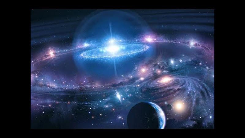 В поисках ответов. Как появилась Вселенная Где граница космоса Есть ли внеземная жизнь 27.08.2016