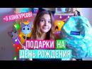 Блогер GConstr заценил! 🎁 МОИ ПОДАРКИ НА ДЕНЬ РОЖДЕНИЯ ♡ +5 ПОД. От Maria Ponomaryova