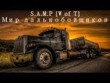 SAMPМир дальнобойщиков #16 Новый сервер, новая жизнь!