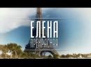 Фильм Елена Прекрасная 2016 Мелодрама @ Русские сериалы