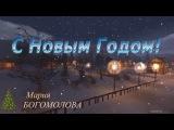 С Новым Годом! исп Мария Богомолова NEW 2016