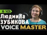 Людмила Зубикова - Проснись и пой (Геннадий Гладков)