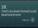 18.06. Тригонометрические выражения. Тригонометрические функции от суммы и разно ...