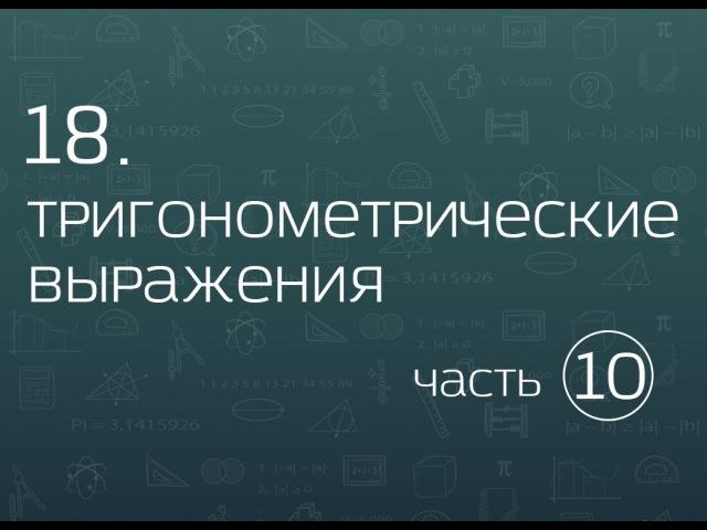 18.10. Тригонометрические выражения. Другие типы задач.