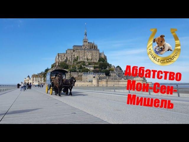 Аббатство Мон Сен Мишель Франция Интересные факты