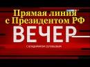 Воскресный вечер с Владимиром Соловьевым от 15.06.2017 Прямая линия с Президентом