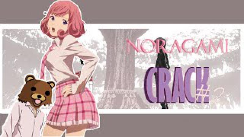 Бездомный Бог - Noragami CRACK 2