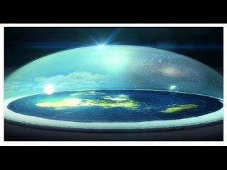 Плоская Земля. Мы под куполом! 1-ая часть