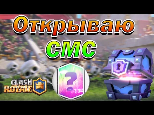 Открытие СМС в Clash Royale Открываю супер магический сундук подписчику!! Лега-??