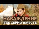 НОВЫЙ Русский остросюжетный боевик НАВАЖДЕНИЕ ВСЕ СЕРИИ ВМЕСТЕ Смотрите убой...