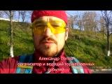 Олександр Попов  заклика приднуватись до Let's do it, Ukraine
