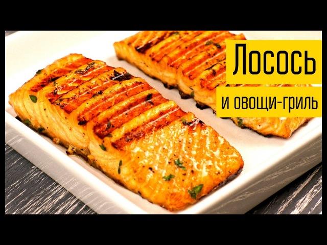 Лосось и овощи-гриль с помощью Optigrill от Tefal