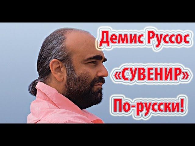 Демис Руссос Сувенир Русская версия Душевно