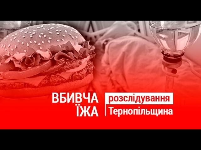 ВБИВЧА ЇЖА. Чим насправді годують Тернополян.
