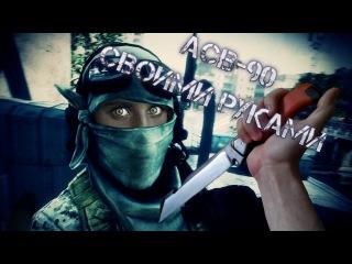 №7. Нож АСВ-90 своми руками. / ACB-90 knife DIY.