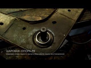 Восстановление шаровой опоры заднего рычага Jeep Liberty