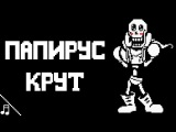 САНС И ПАПИРУС - Я КРУТ (Undertale Песня)
