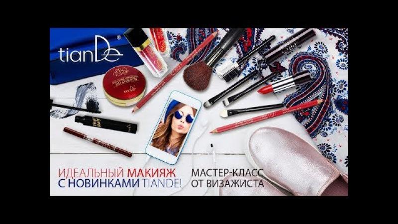Вебинар: «Идеальный макияж с новинками TianDe. Мастер-класс от визажиста Натальи Козицкой.»