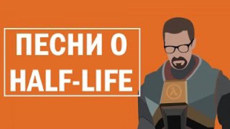 Песни про HALF-LIFE! [Мюзикл]