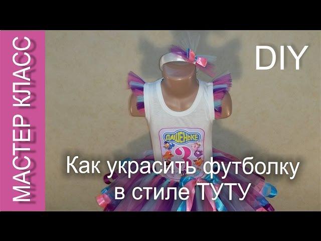 Верх к юбке-пачке из обычной футболки - МК / Top for Tutu skirt from the ordinary T-shirt- DIY