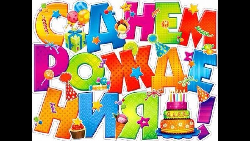 День рождения Маши дергаем Машу за уши Разбиваем пиньяту подарки