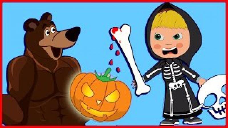 Маша переоделась в скелета и испугала Мишку - Мультфильм Маша и медведь страшилк...
