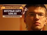 Алексей Халецкий даёт интервью сайту GoHa.ru